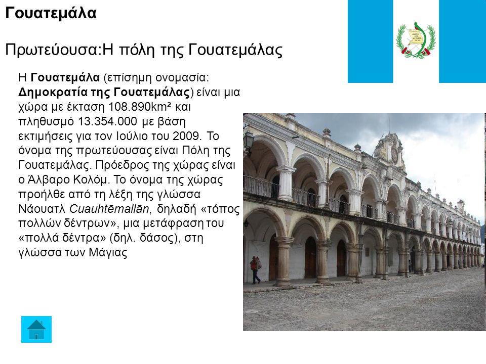 Πρωτεύουσα:Η πόλη της Γουατεμάλας