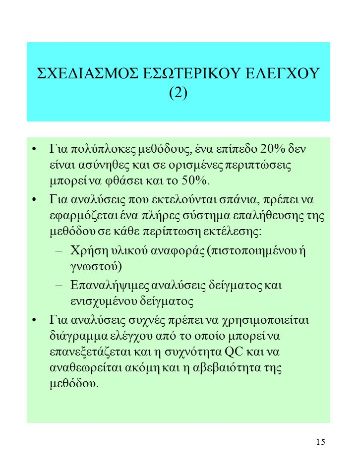 ΣΧΕΔΙΑΣΜΟΣ ΕΣΩΤΕΡΙΚΟΥ ΕΛΕΓΧΟΥ (2)