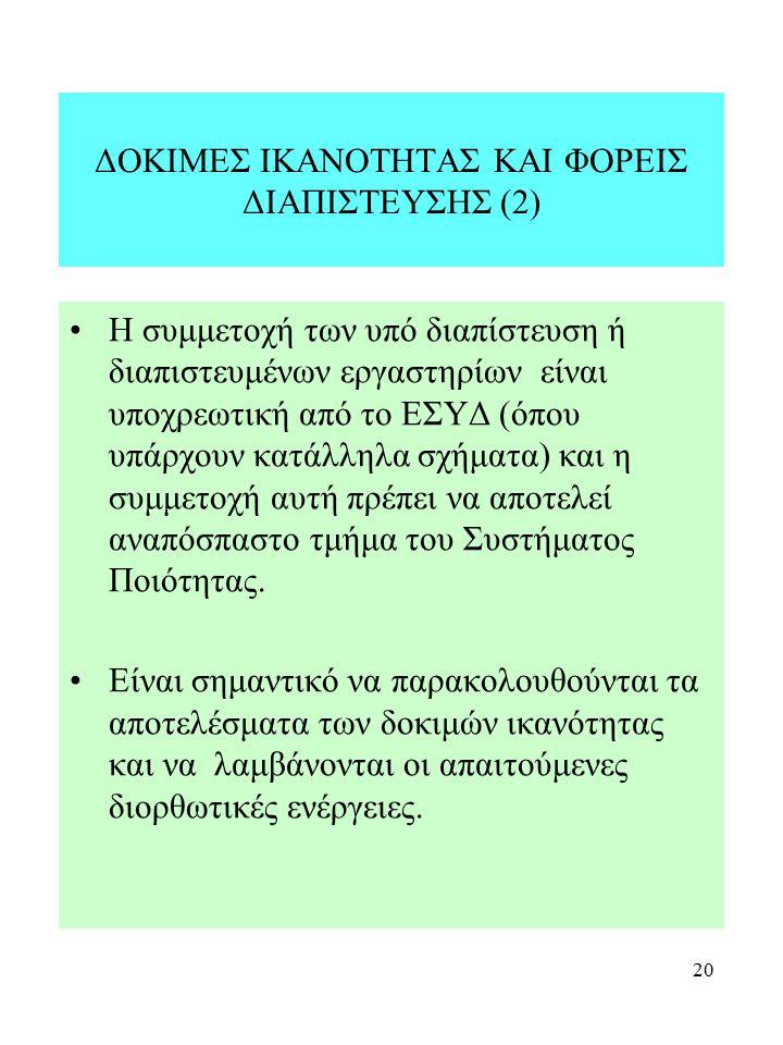 ΔΟΚΙΜΕΣ ΙΚΑΝΟΤΗΤΑΣ ΚΑΙ ΦΟΡΕΙΣ ΔΙΑΠΙΣΤΕΥΣΗΣ (2)