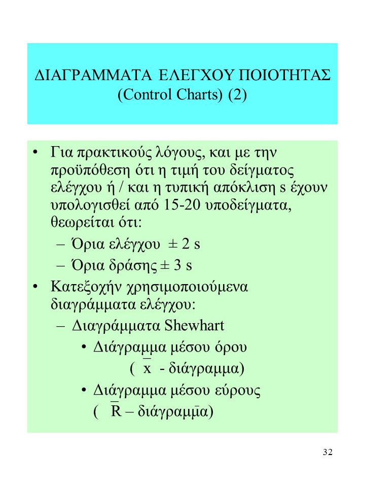 ΔΙΑΓΡΑΜΜΑΤΑ ΕΛΕΓΧΟΥ ΠΟΙΟΤΗΤΑΣ (Control Charts) (2)