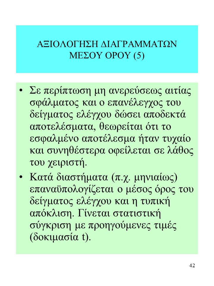 ΑΞΙΟΛΟΓΗΣΗ ΔΙΑΓΡΑΜΜΑΤΩΝ ΜΕΣΟΥ ΟΡΟΥ (5)