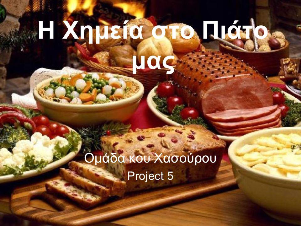 Ομάδα κου Χασούρου Project 5