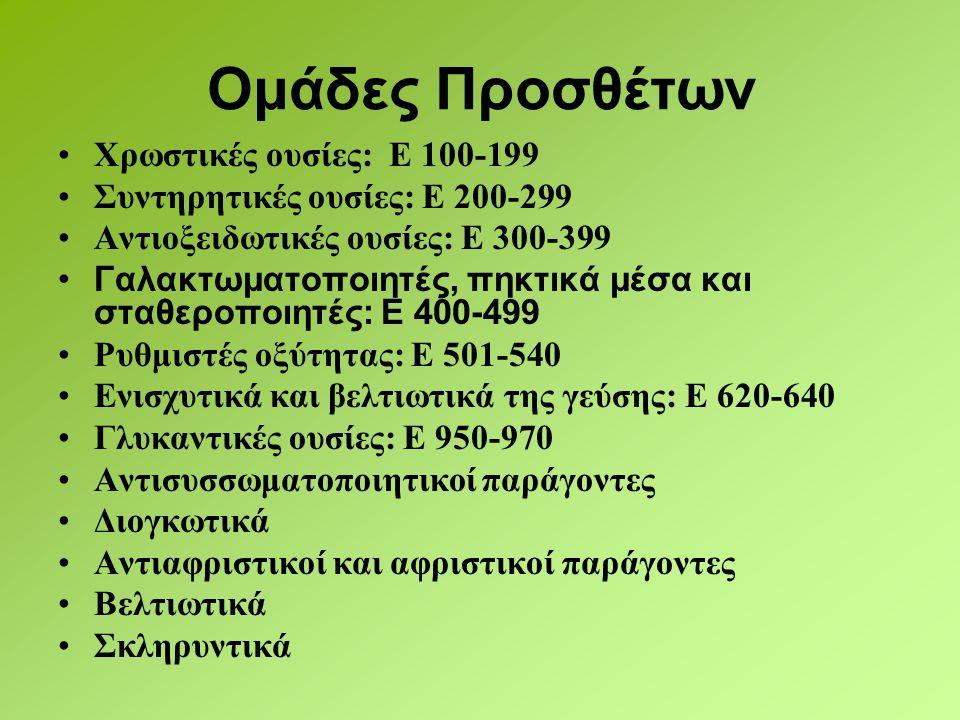 Ομάδες Προσθέτων Χρωστικές ουσίες: Ε 100-199