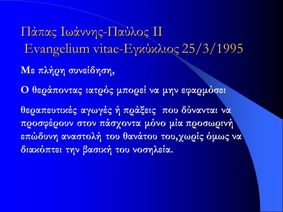 Πάπας Ιωάννης-Παύλος ΙΙ Evangelium vitae-Εγκύκλιος 25/3/1995