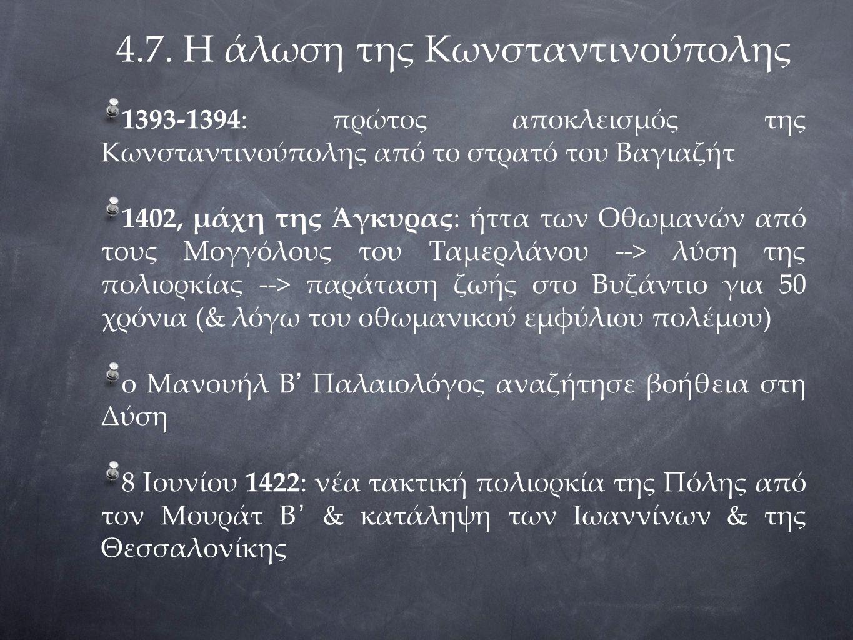 4.7. Η άλωση της Κωνσταντινούπολης