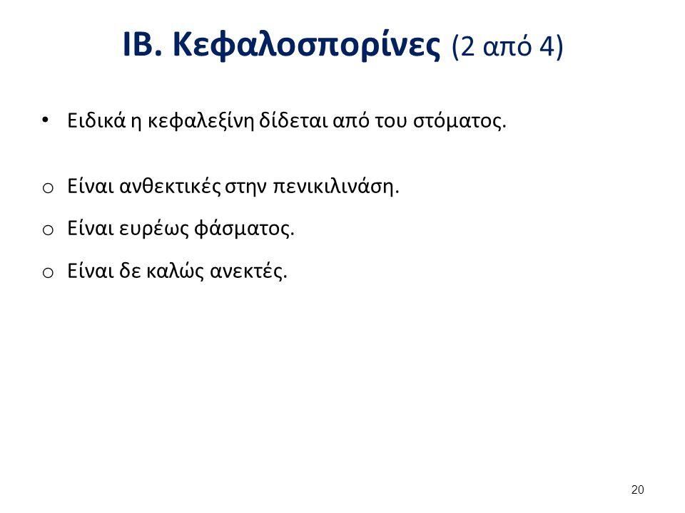 ΙΒ. Κεφαλοσπορίνες (3 από 4)