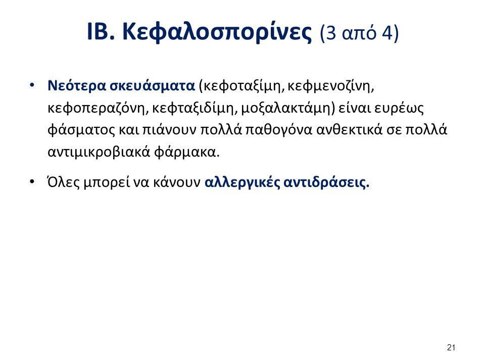 ΙΒ. Κεφαλοσπορίνες (4 από 4)