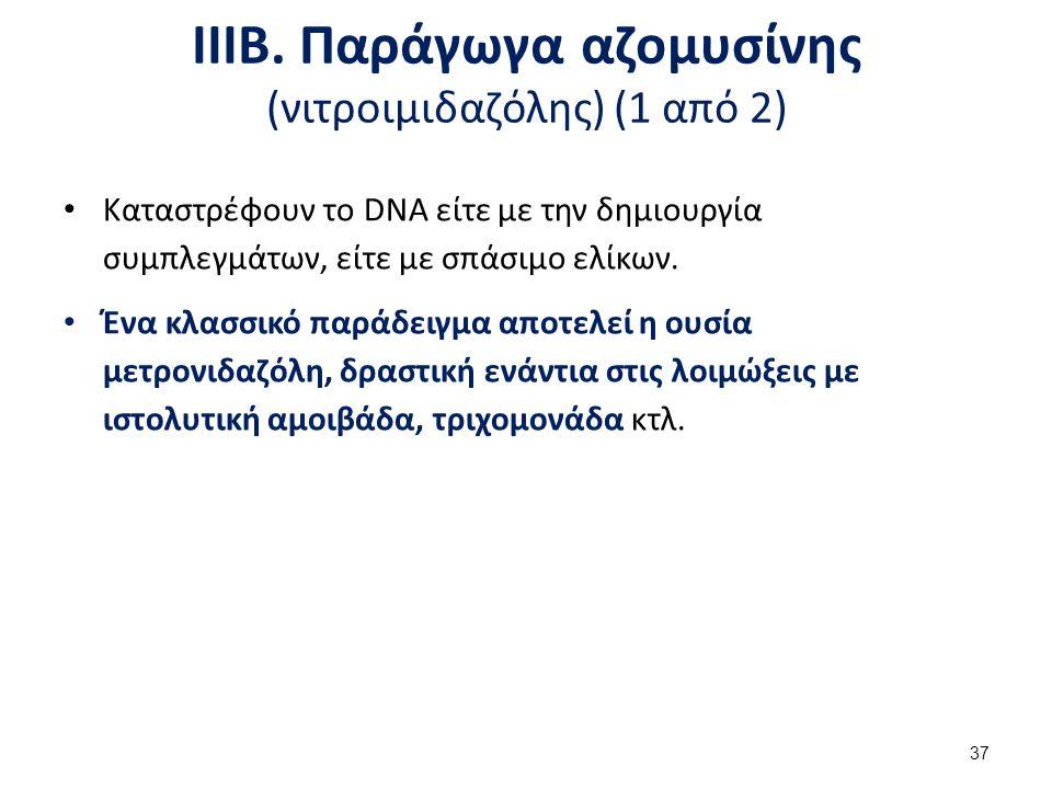 ΙΙΙΒ. Παράγωγα αζομυσίνης (νιτροιμιδαζόλης) (2 από 2)