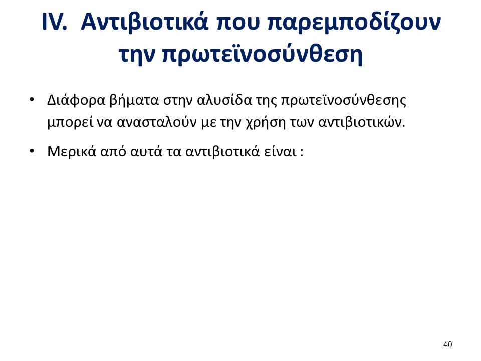 IVA. Τετρακυκλίνες (1 από 3)