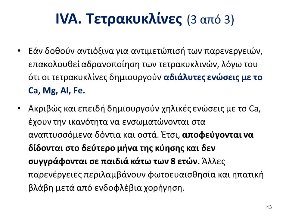 IVB. Αμινογλυκοσίδες (1 από 2)
