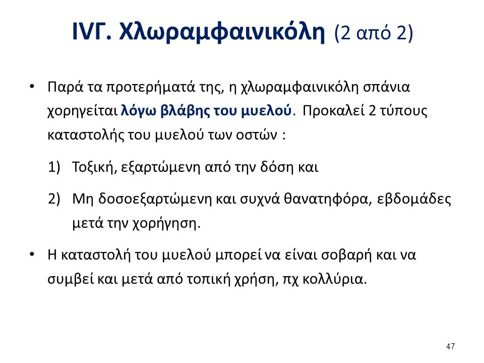 IVΔ. Ερυθρομυκίνη (1 από 2)