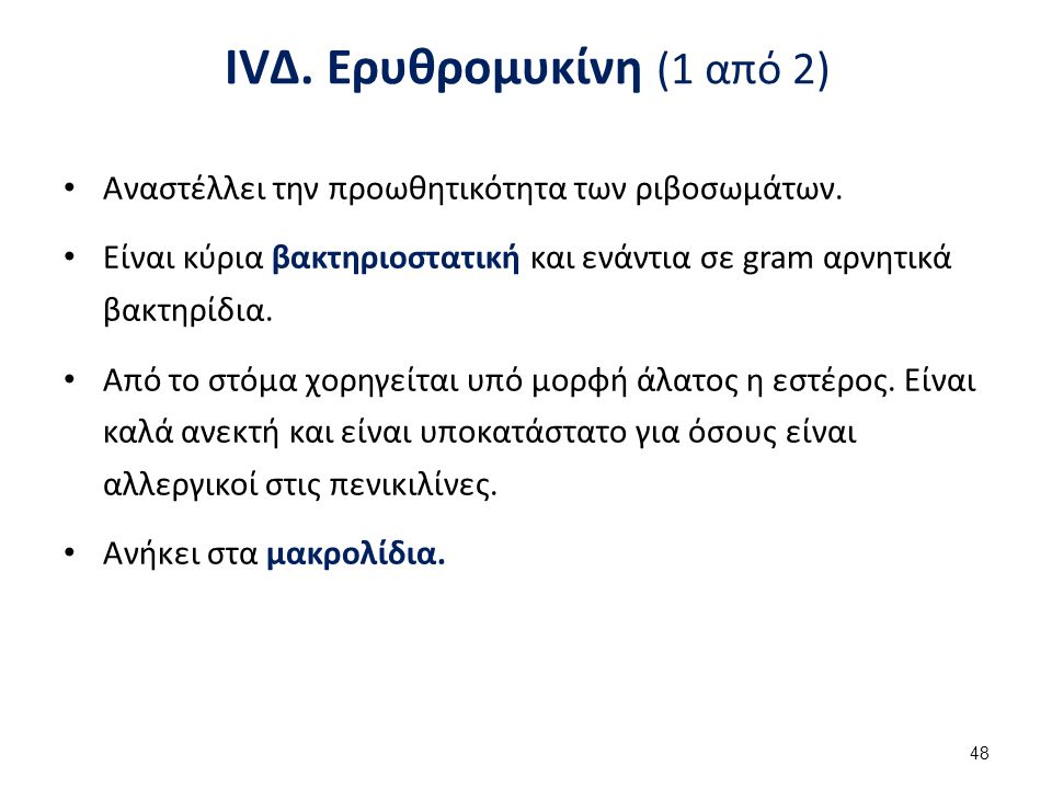 IVΔ. Ερυθρομυκίνη (2 από 2)
