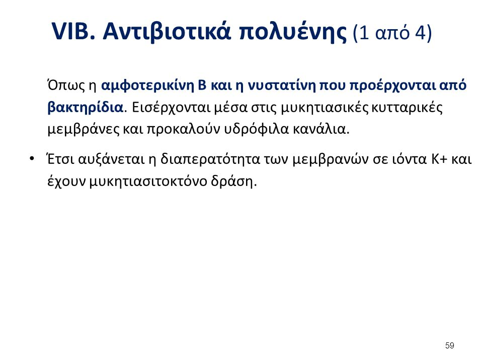 VIB. Αντιβιοτικά πολυένης (2 από 4)