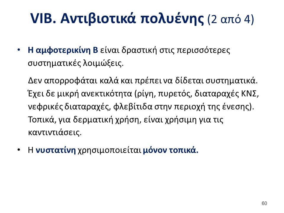 VIB. Αντιβιοτικά πολυένης (3 από 4)