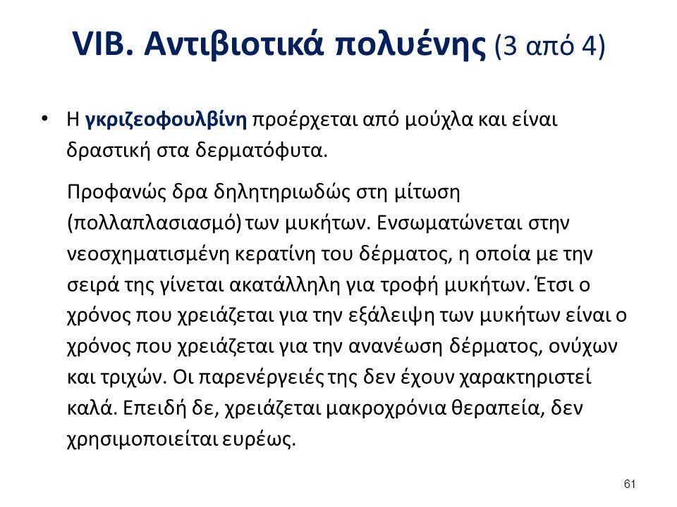 VIB. Αντιβιοτικά πολυένης (4 από 4)