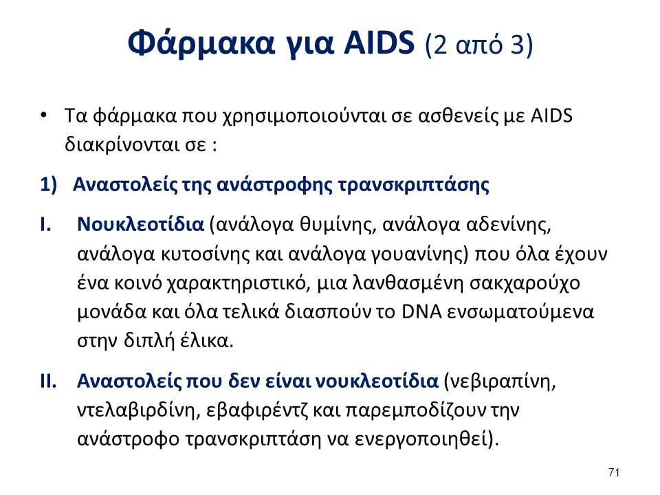 Φάρμακα για AIDS (3 από 3) Αναστολείς της πρωτεάσης του ιού HIV