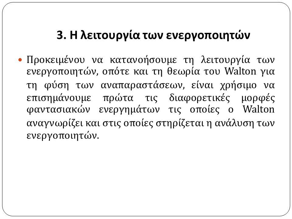 3. Η λειτουργία των ενεργοποιητών