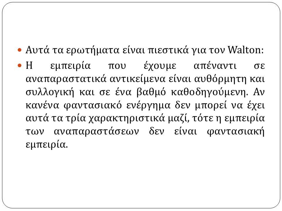 Αυτά τα ερωτήματα είναι πιεστικά για τον Walton: