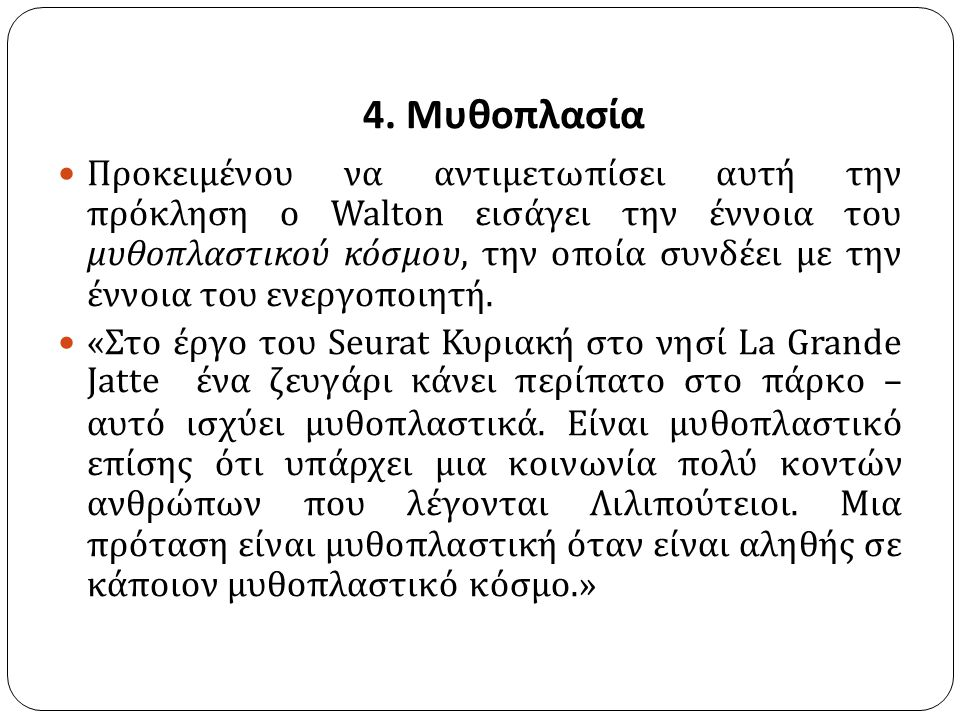 4. Μυθοπλασία