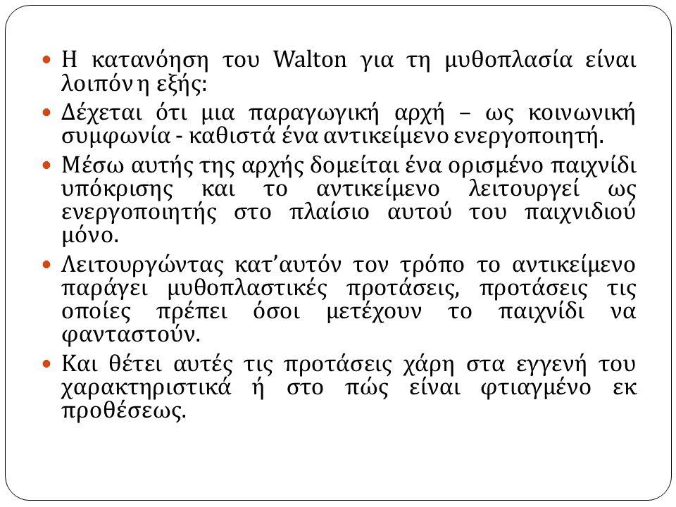 Η κατανόηση του Walton για τη μυθοπλασία είναι λοιπόν η εξής: