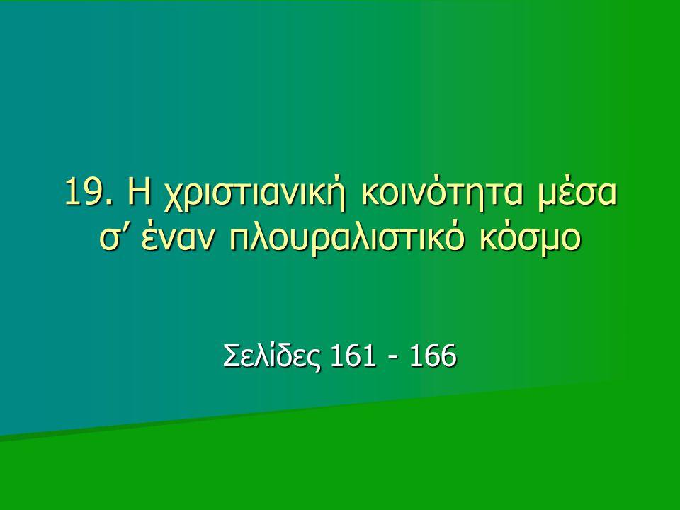 19. Η χριστιανική κοινότητα μέσα σ' έναν πλουραλιστικό κόσμο