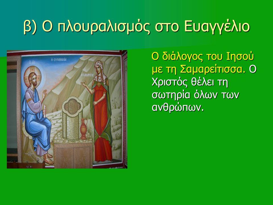 β) Ο πλουραλισμός στο Ευαγγέλιο