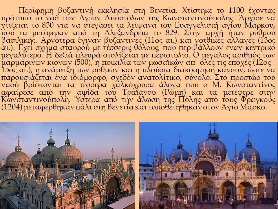 Περίφημη βυζαντινή εκκλησία στη Βενετία