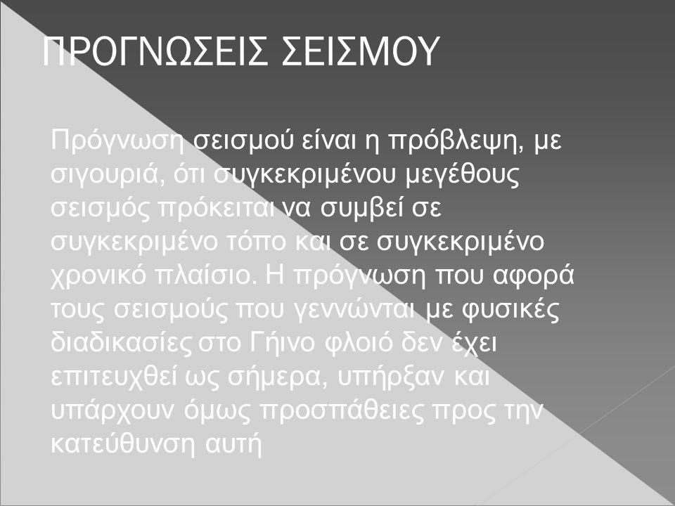 ΠΡΟΓΝΩΣΕΙΣ ΣΕΙΣΜΟΥ