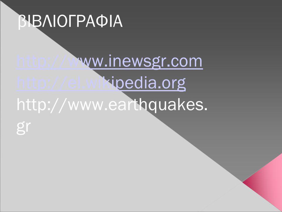 βΙΒΛΙΟΓΡΑΦΙΑ http://www.inewsgr.com http://el.wikipedia.org http://www.earthquakes.gr