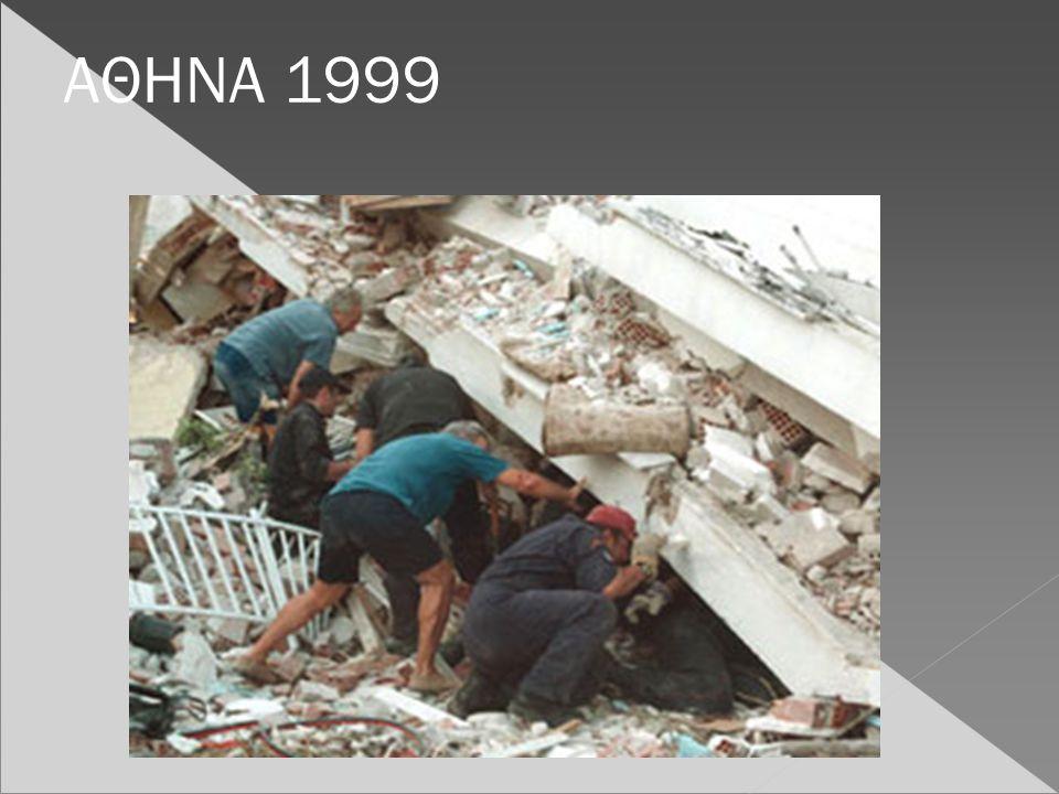 ΑΘΗΝΑ 1999