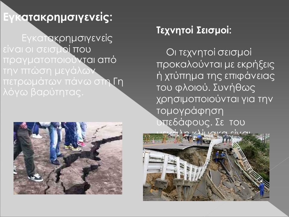 Τεχνητοί Σεισμοί:
