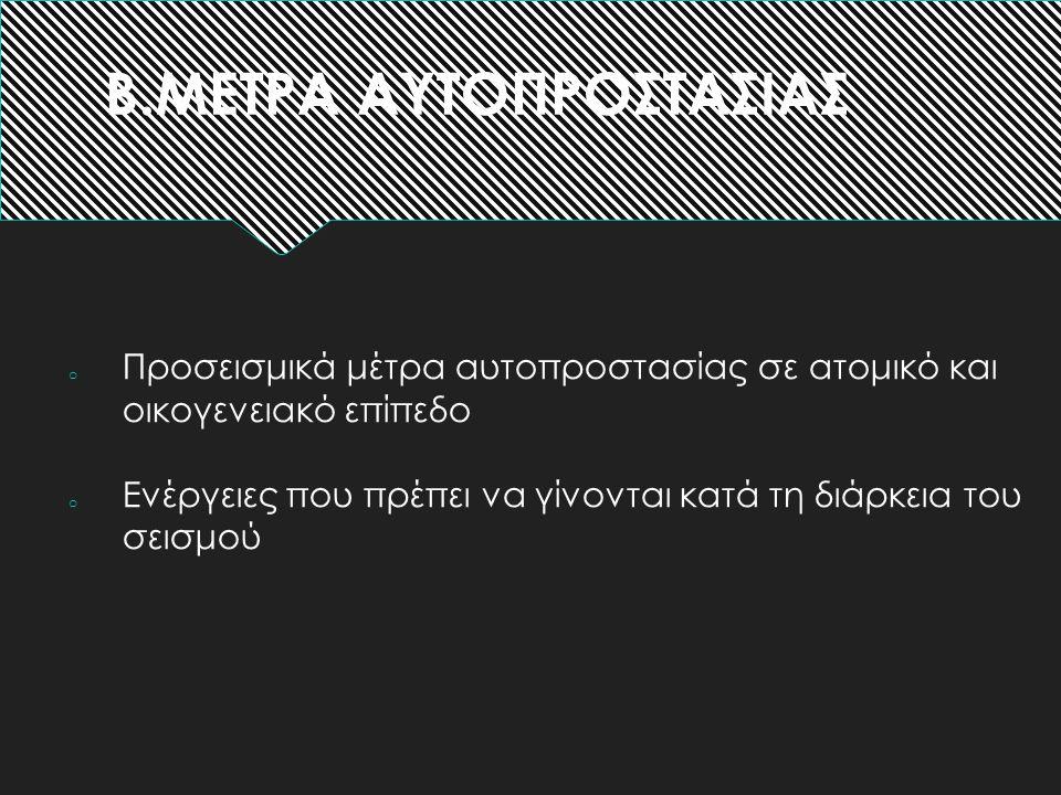 Β.ΜΕΤΡΑ ΑΥΤΟΠΡΟΣΤΑΣΙΑΣ