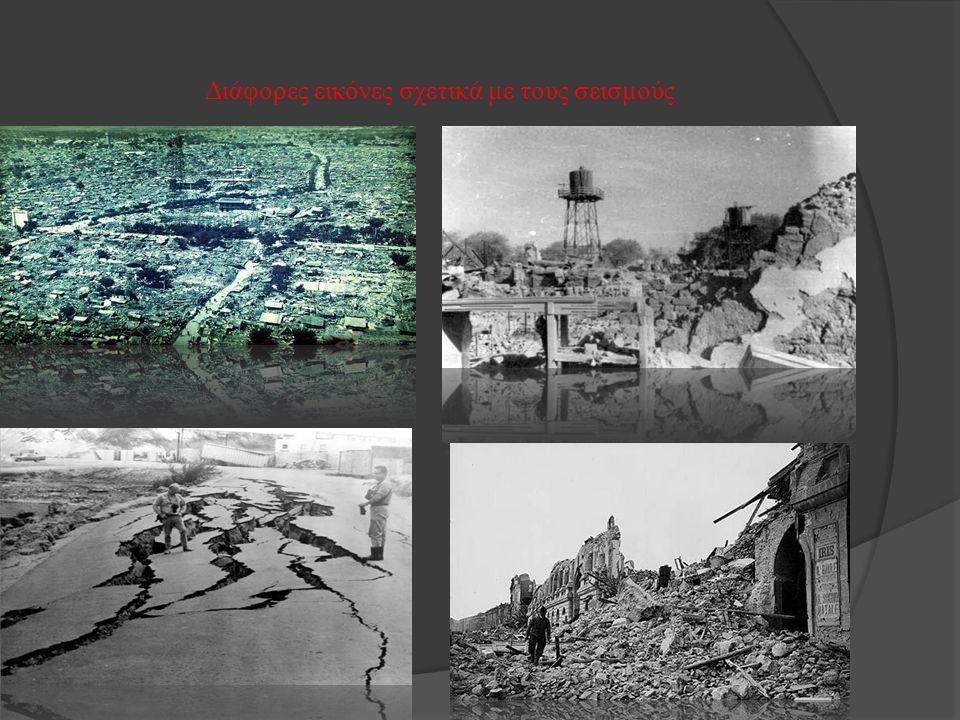 Διάφορες εικόνες σχετικά με τους σεισμούς