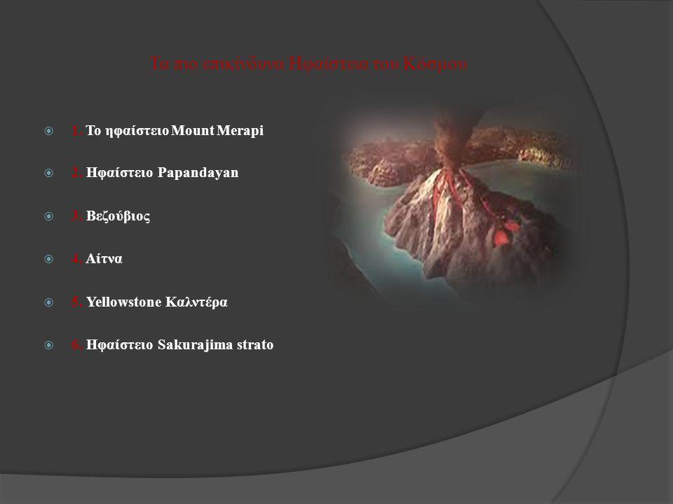 Τα πιο επικίνδυνα Ηφαίστεια του Κόσμου