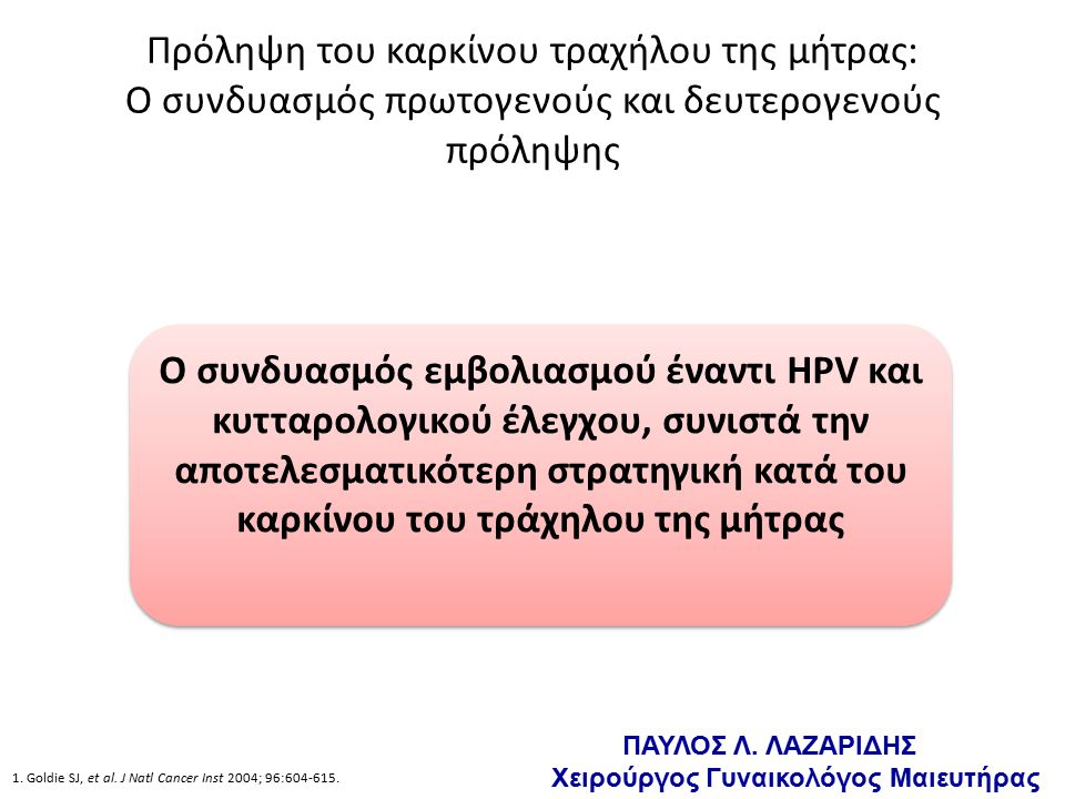 ΠΑΥΛΟΣ Λ. ΛΑΖΑΡΙΔΗΣ Χειρούργος Γυναικολόγος Μαιευτήρας
