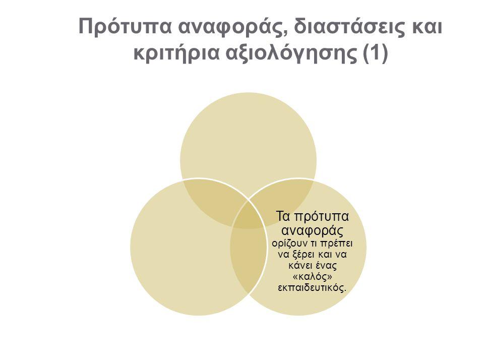 Πρότυπα αναφοράς, διαστάσεις και κριτήρια αξιολόγησης (1)