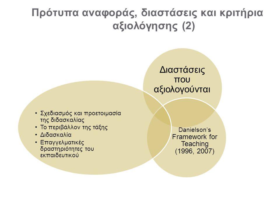 Πρότυπα αναφοράς, διαστάσεις και κριτήρια αξιολόγησης (2)
