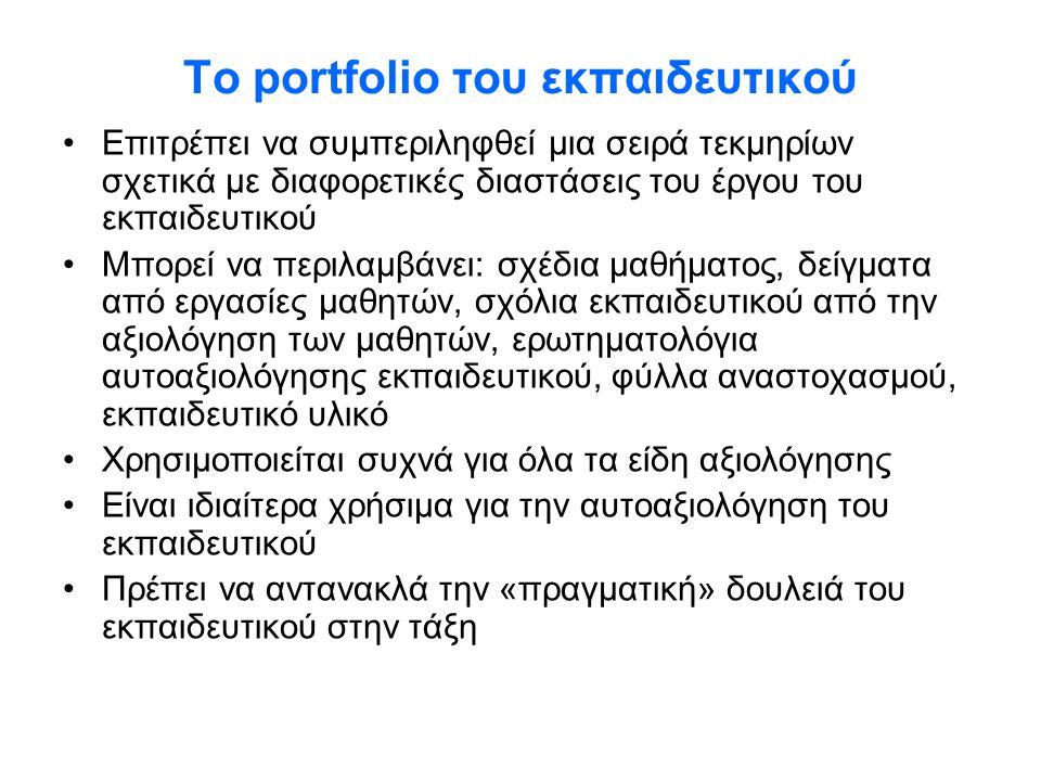 Το portfolio του εκπαιδευτικού