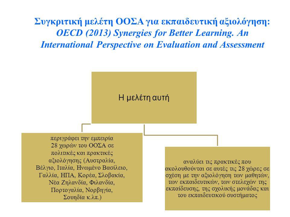 Συγκριτική μελέτη ΟΟΣΑ για εκπαιδευτική αξιολόγηση: