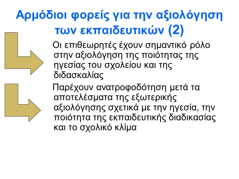 Αρμόδιοι φορείς για την αξιολόγηση των εκπαιδευτικών (2)