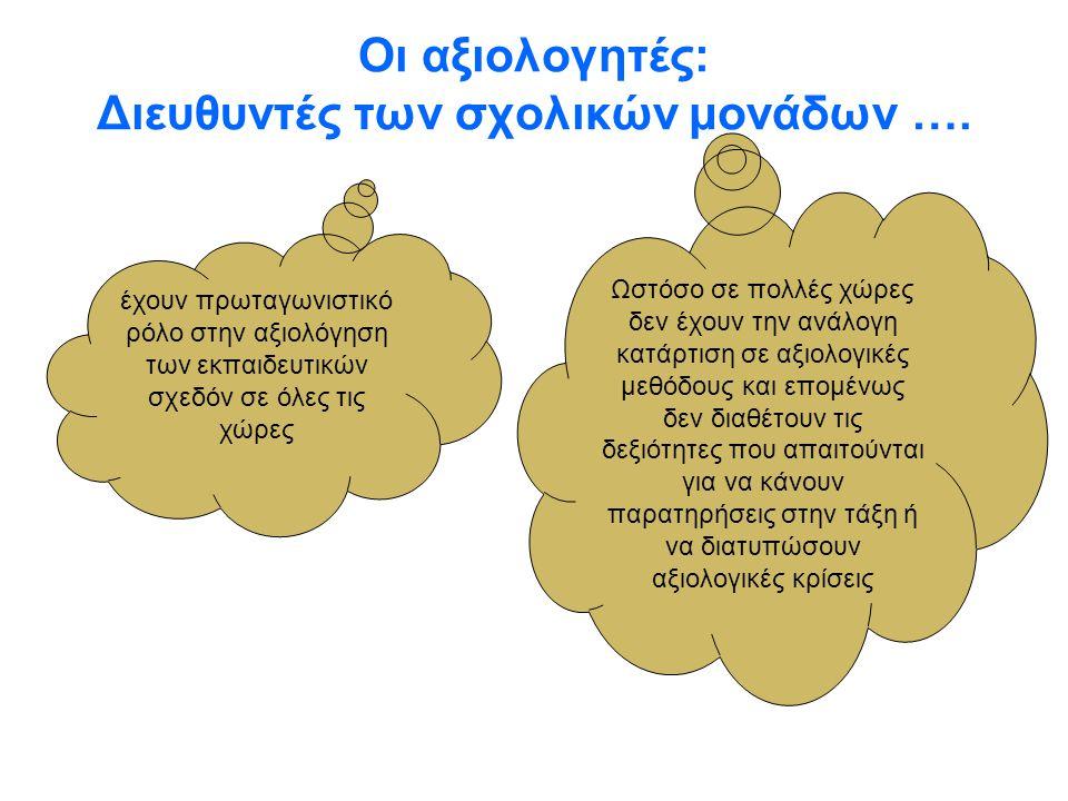 Οι αξιολογητές: Διευθυντές των σχολικών μονάδων ….