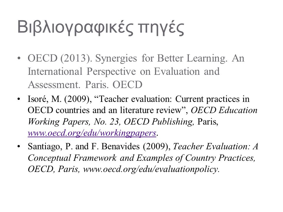 Βιβλιογραφικές πηγές OECD (2013). Synergies for Better Learning. An International Perspective on Evaluation and Assessment. Paris. OECD.