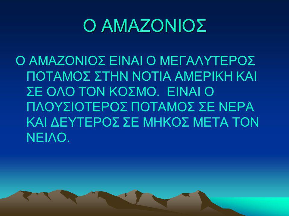 Ο ΑΜΑΖΟΝΙΟΣ