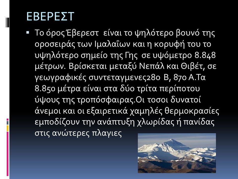 ΕΒΕΡΕΣΤ