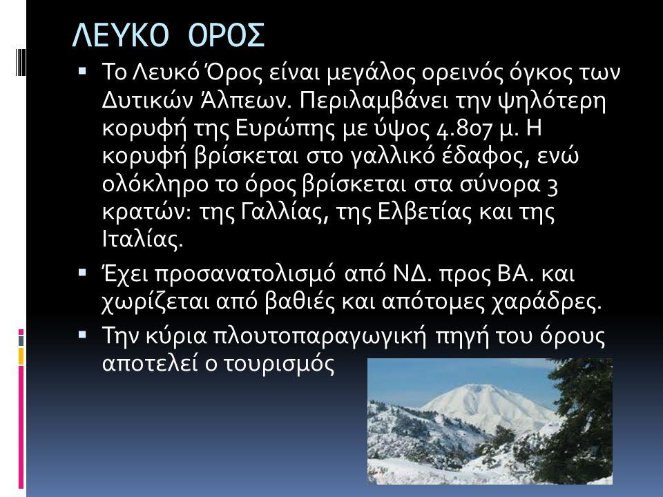 ΛΕΥΚΟ ΟΡΟΣ