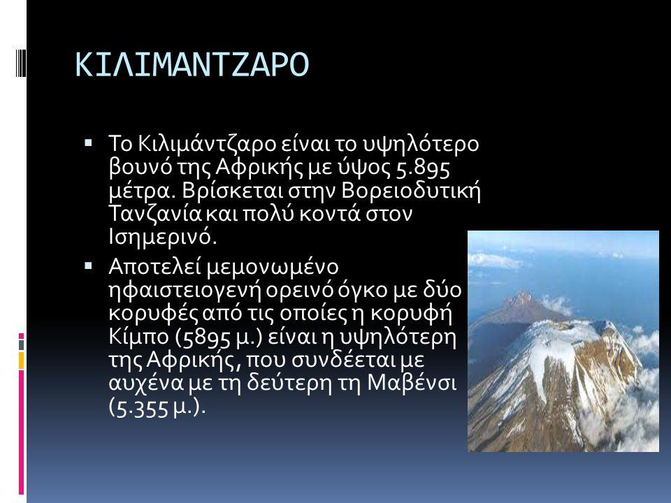 ΚΙΛΙΜΑΝΤΖΑΡΟ