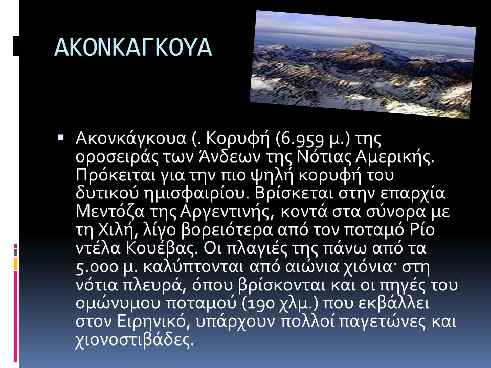 ΑΚΟΝΚΑΓΚΟΥΑ