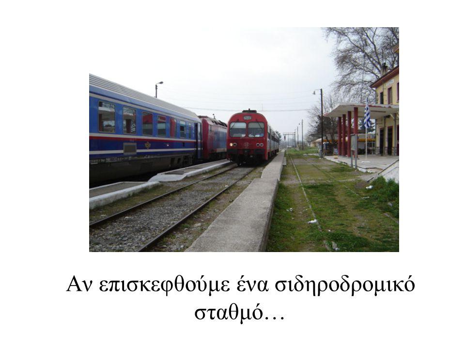 Αν επισκεφθούμε ένα σιδηροδρομικό σταθμό…