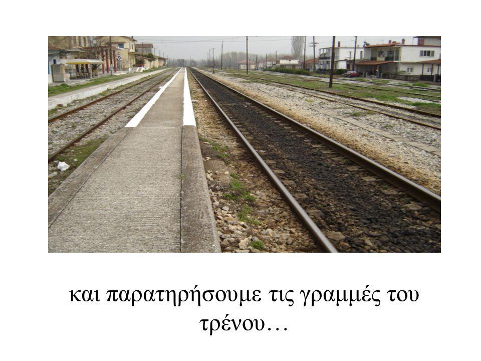 και παρατηρήσουμε τις γραμμές του τρένου…