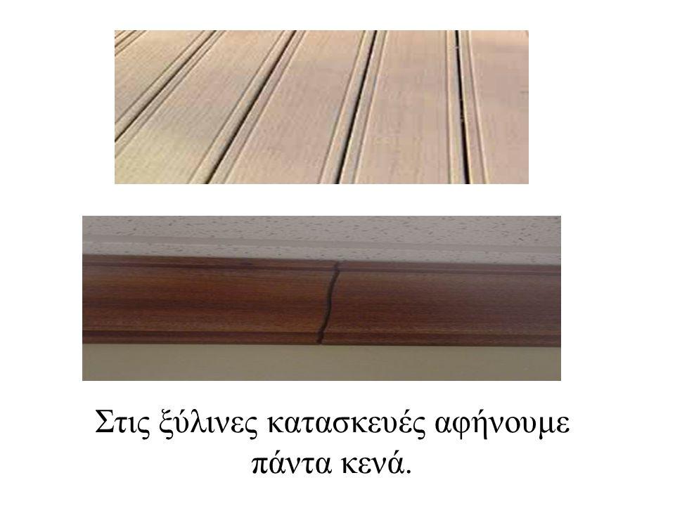 Στις ξύλινες κατασκευές αφήνουμε πάντα κενά.